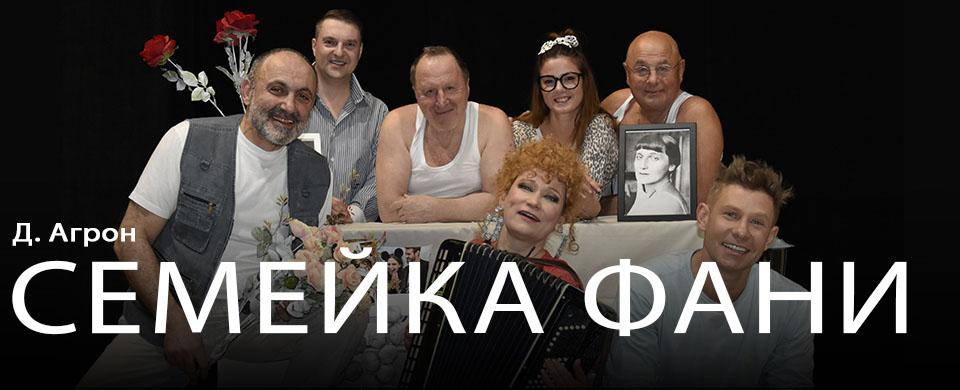 Актеры спектакля «Семейка Фани» по пьесе израильского драматурга Даниэля Агрона