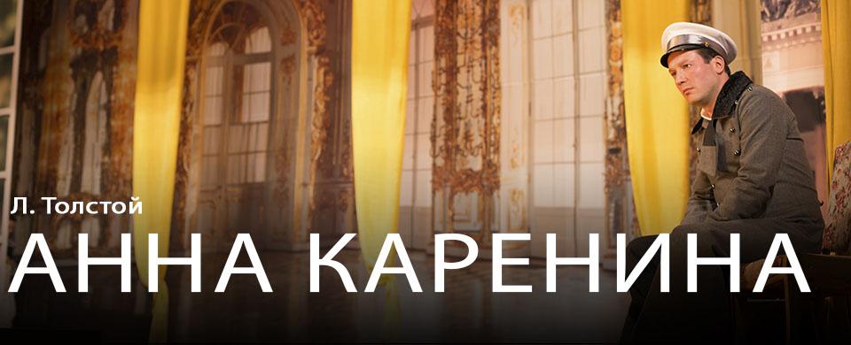 Сцена из спектакля «Анна Каренина» по роману Льва Толстого