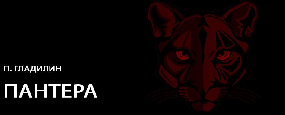 Спектакль «Пантера», комедия драматурга Петра Гладилина, в главной роли актриса МСХТ Нонна Гришаева