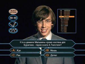 Новый ведущий телешоу «Кто хочет стать миллионером?» Максим Галкин пришелся по душе зрителям