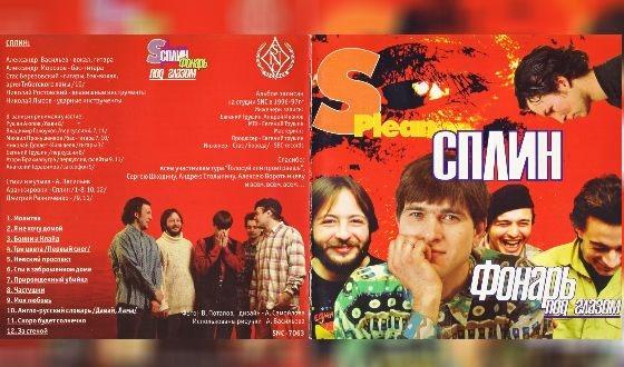 Третий альбом «Фонарь под глазом» группа «Сплин» выпустила в 1997 году, тексты и музыку к нему написал Александр Васильев