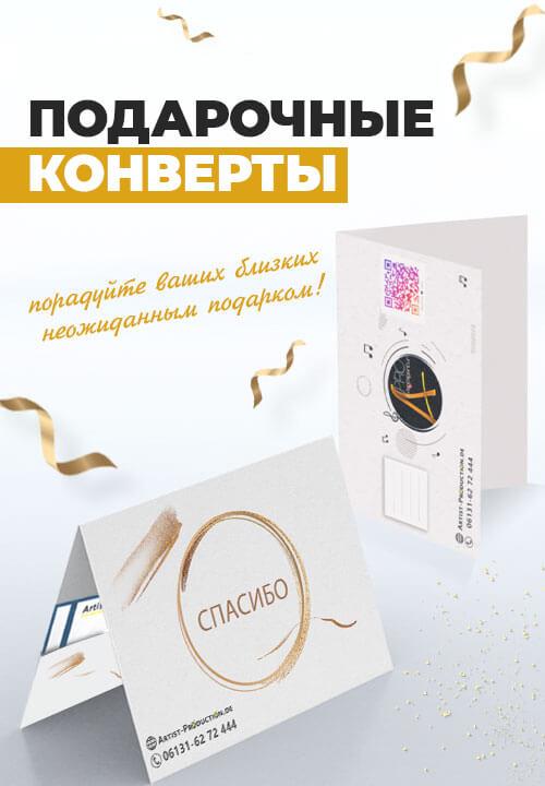 Подарочный конверт для сертификата на концерты и спектакли от агентства Artist Production