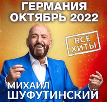 Михаил Шуфутинский в Германии