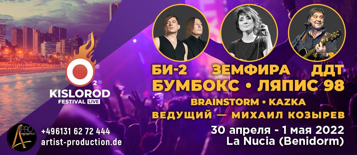 Концертное агентство «Artist Production» предлагает купить билеты на фестиваль Kislorod Live в Испании, который пройдет в апреле-мае 2022 года