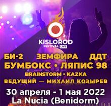 Фестиваль Kislorod Live 2022
