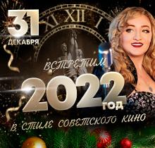 Новый год 2022 в Германии